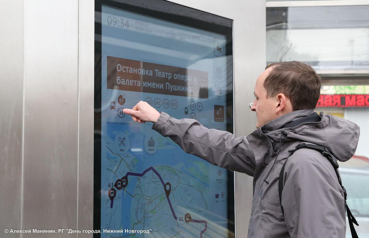 200 «умных» остановок установят в Нижнем Новгороде в текущем году