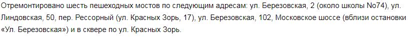 Ремонт пешеходных мостов в Московском районе Нижнего Новгорода обошелся в 932 тысячи рублей - фото 2
